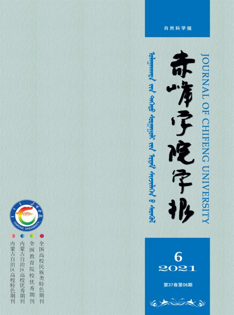 赤峰学院学报杂志