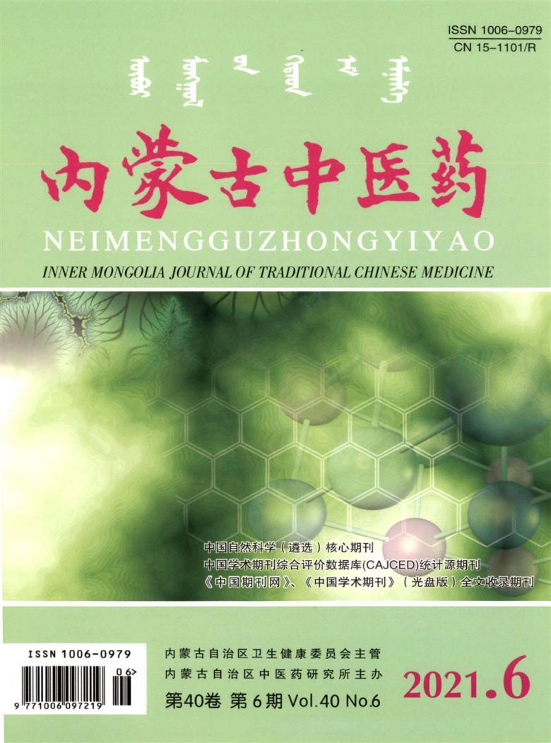 内蒙古中医药杂志