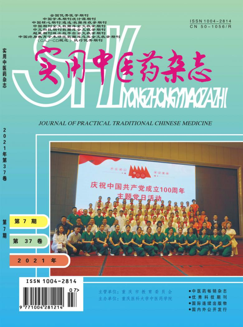 实用中医药杂志