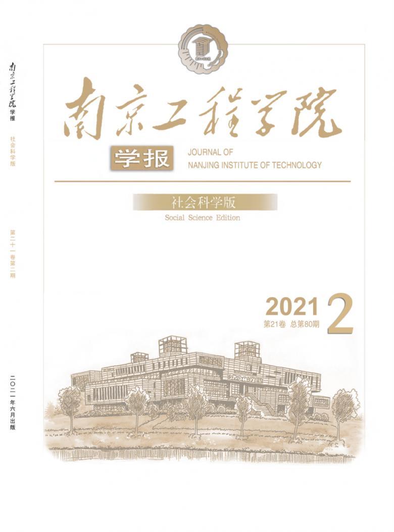 南京工程学院学报杂志