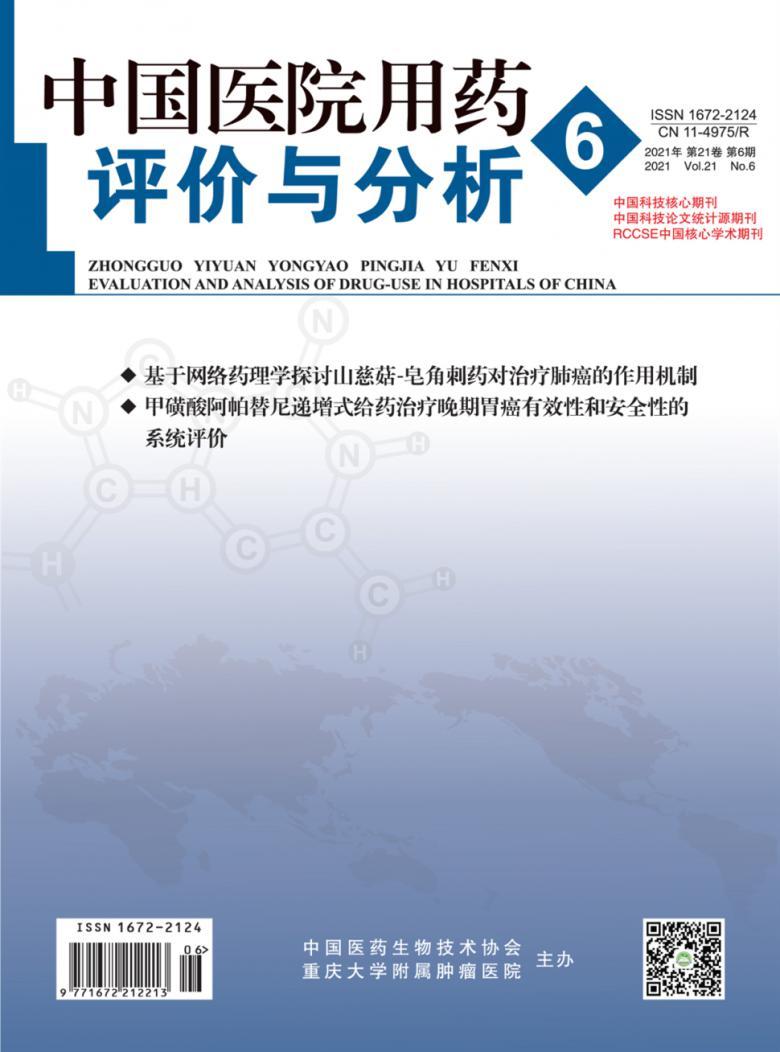 中国医院用药评价与分析杂志