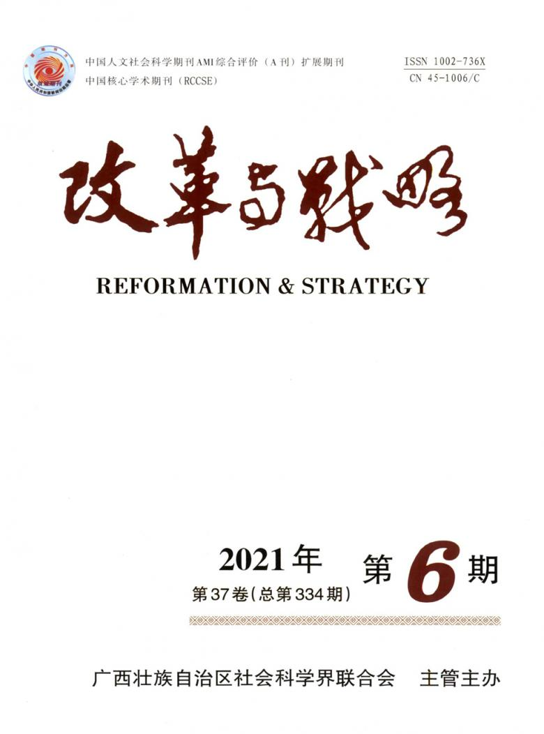 改革与战略杂志