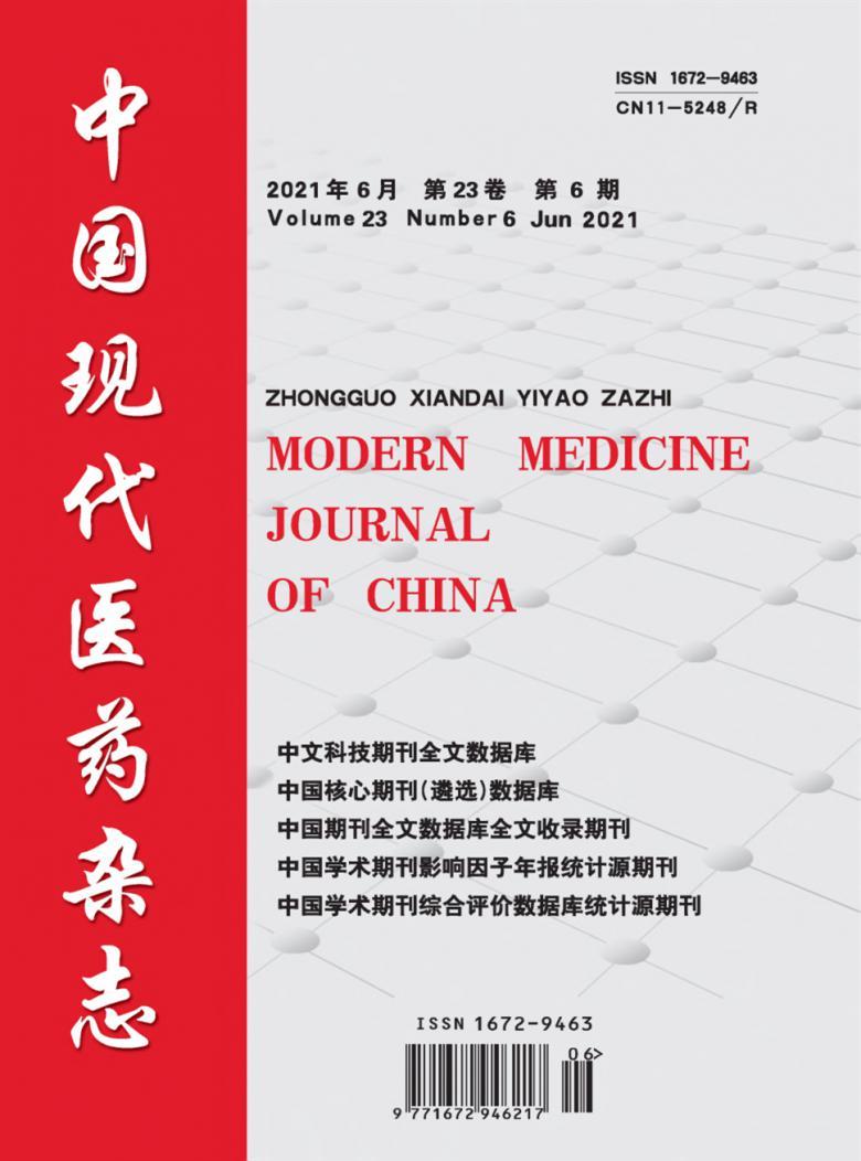 中国现代医药