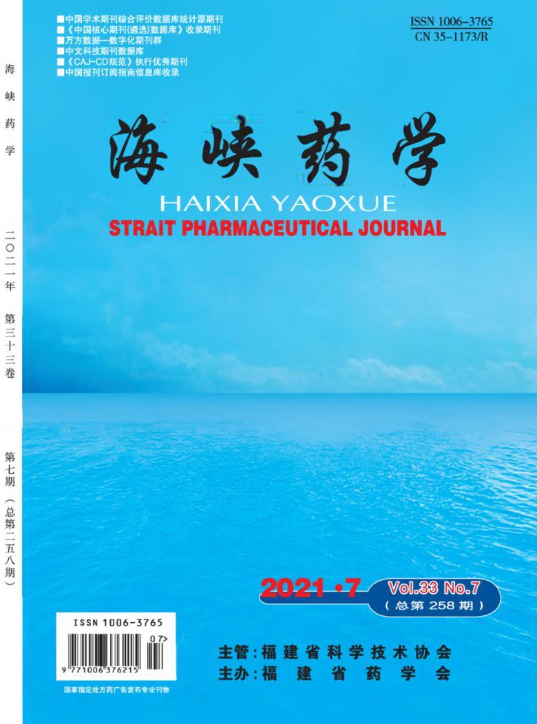 海峡药学杂志