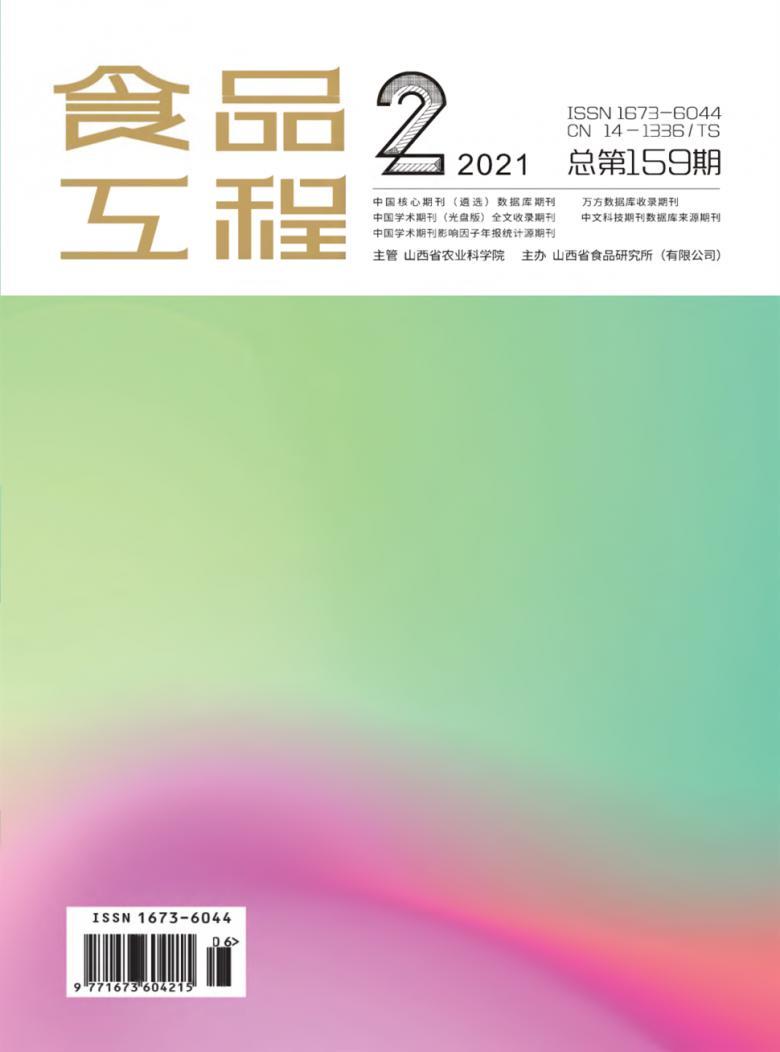 食品工程杂志
