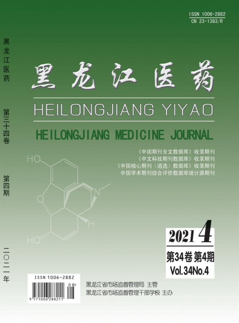 黑龙江医药杂志