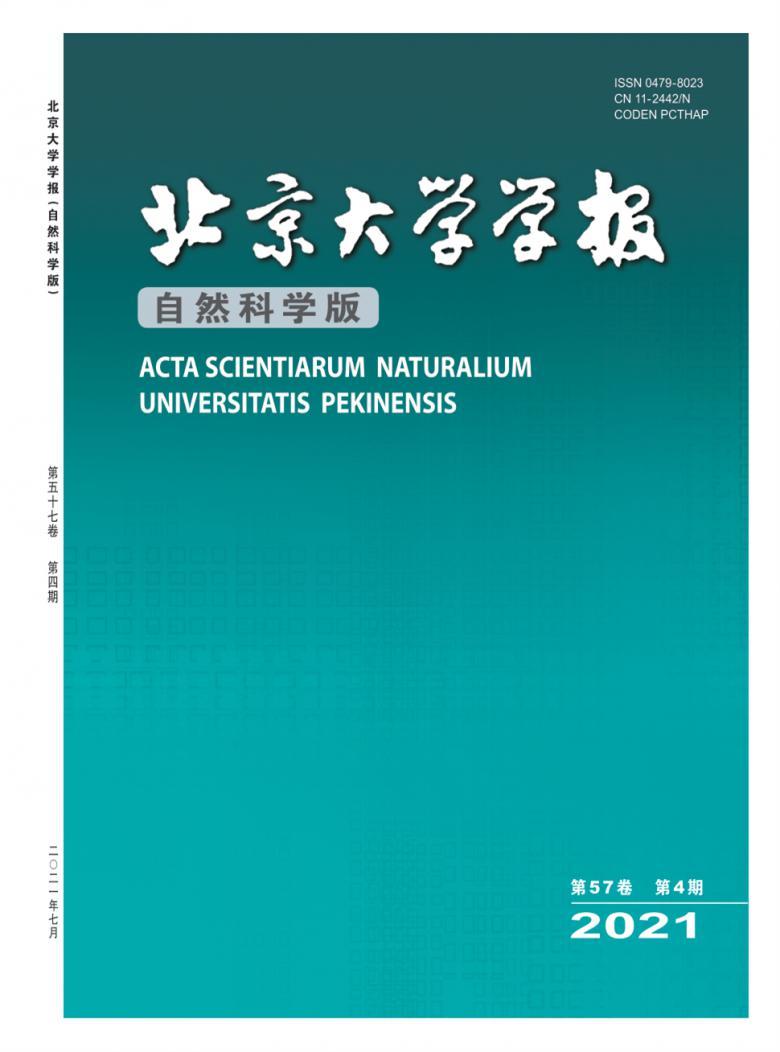 北京大学学报杂志