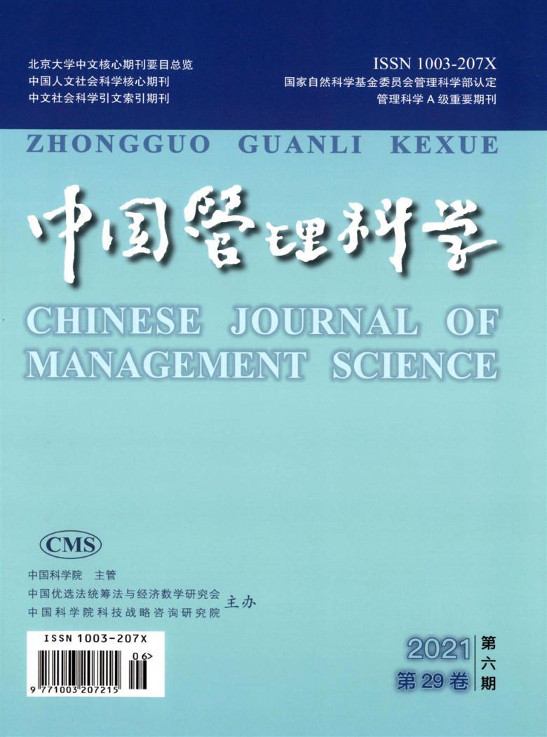中国管理科学杂志