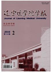 辽宁医学院学报杂志