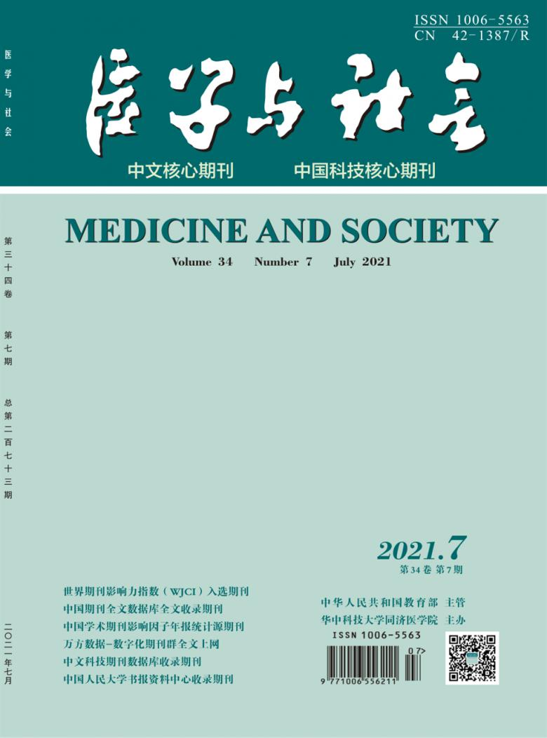 医学与社会杂志