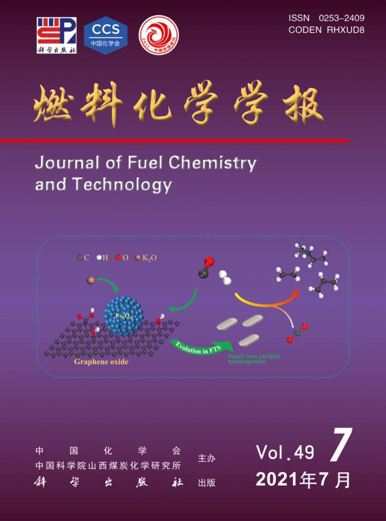 燃料化学学报杂志
