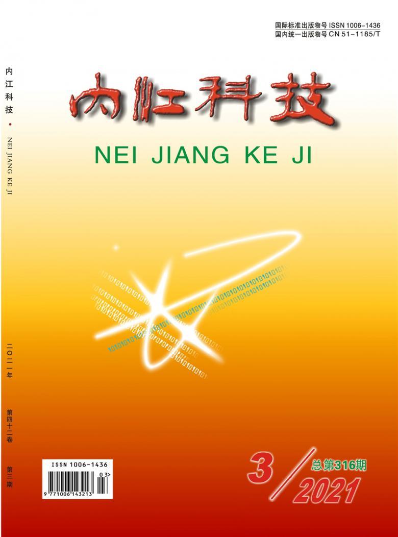 内江科技杂志