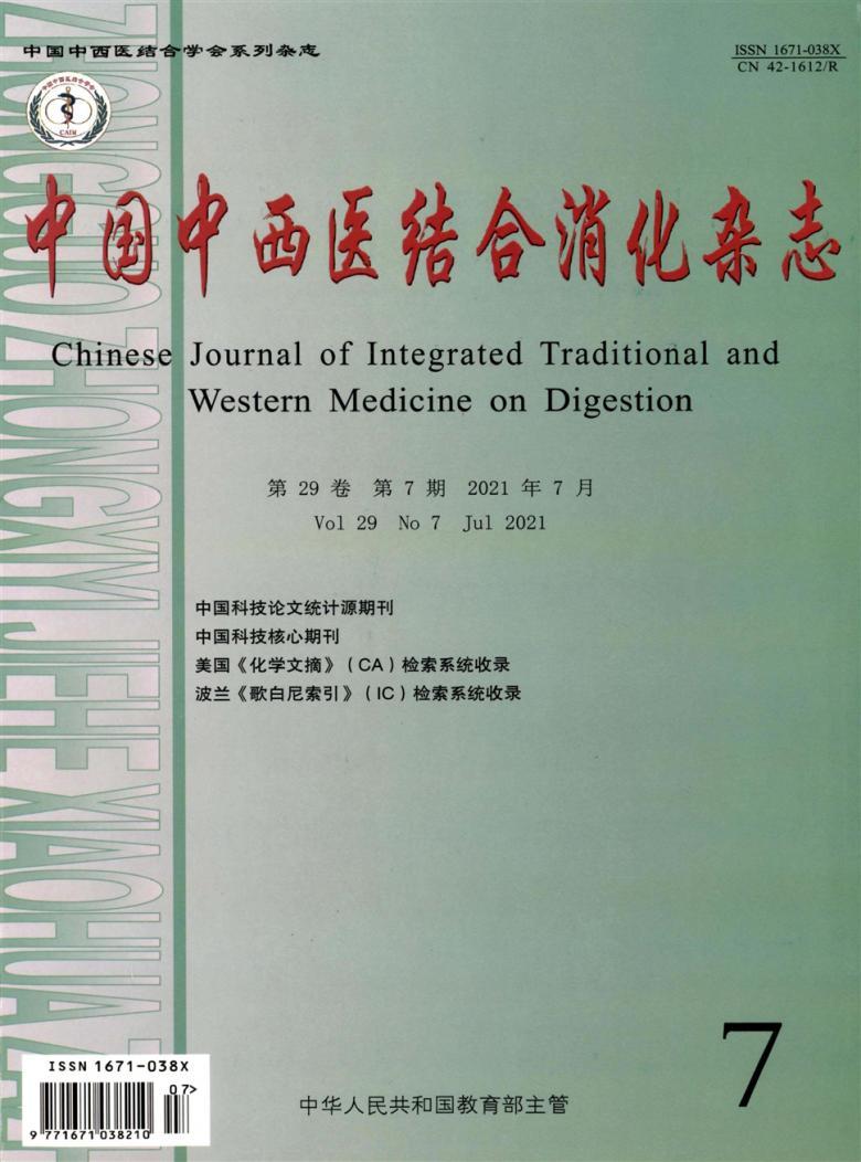 中国中西医结合消化杂志