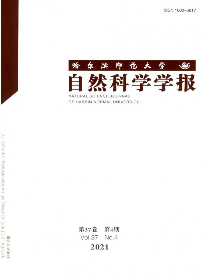哈尔滨师范大学自然科学学报杂志