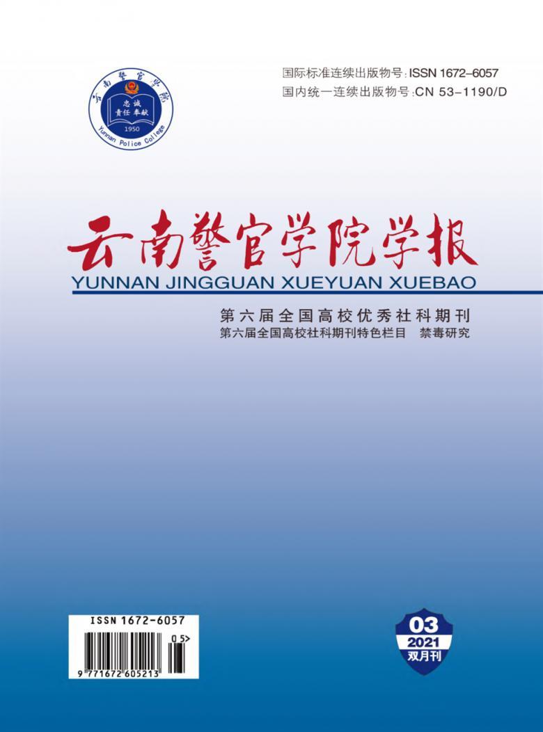 云南警官学院学报杂志