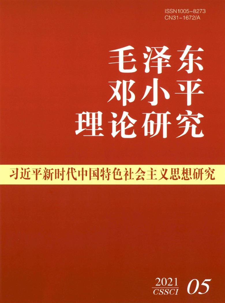 毛泽东邓小平理论研究杂志