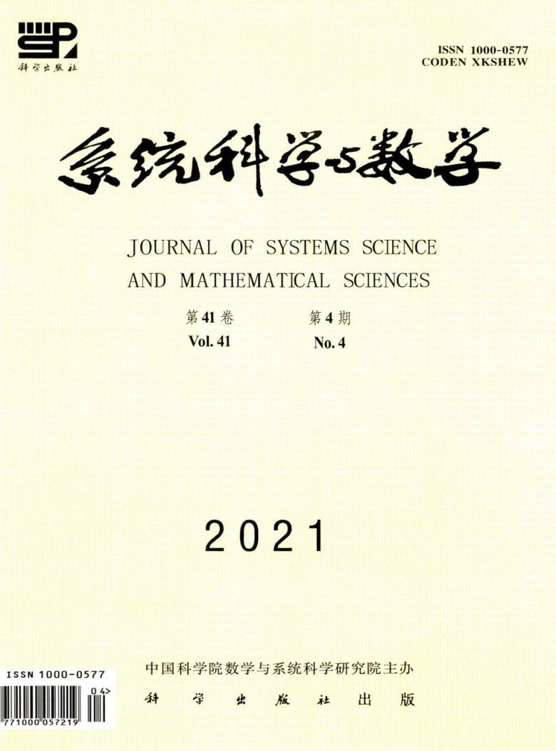 系统科学与数学杂志