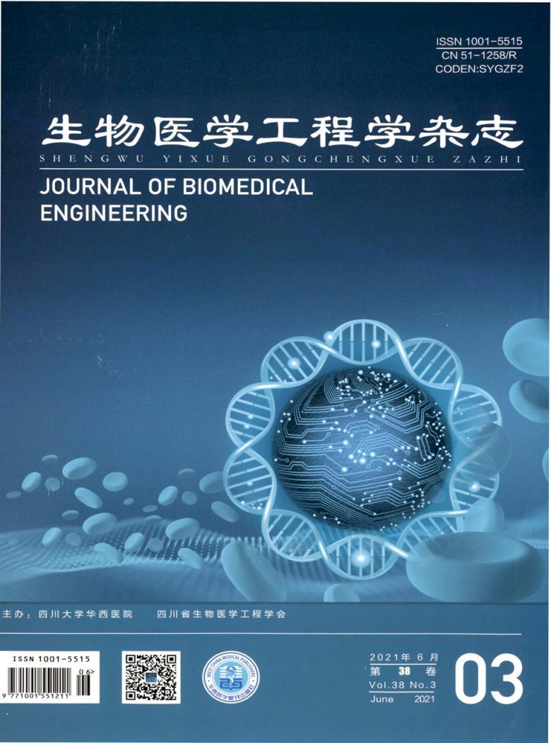 生物医学工程学杂志