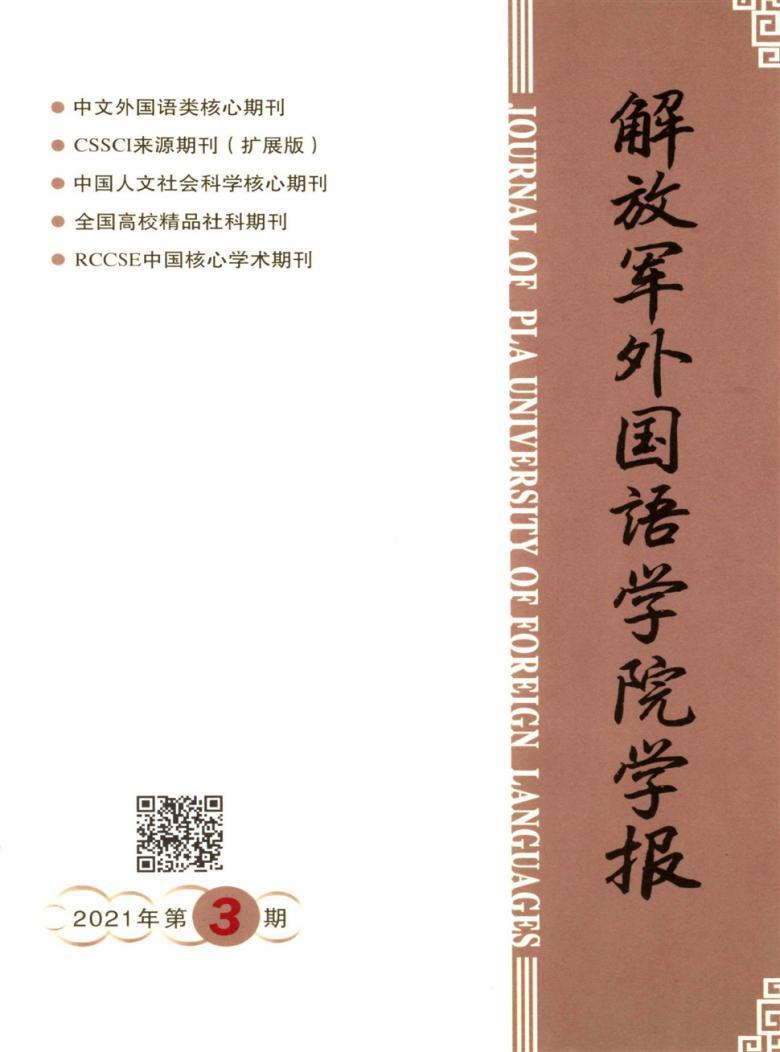 解放军外国语学院学报杂志