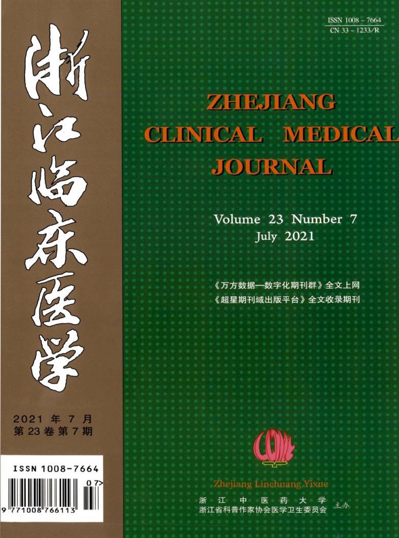 浙江临床医学杂志