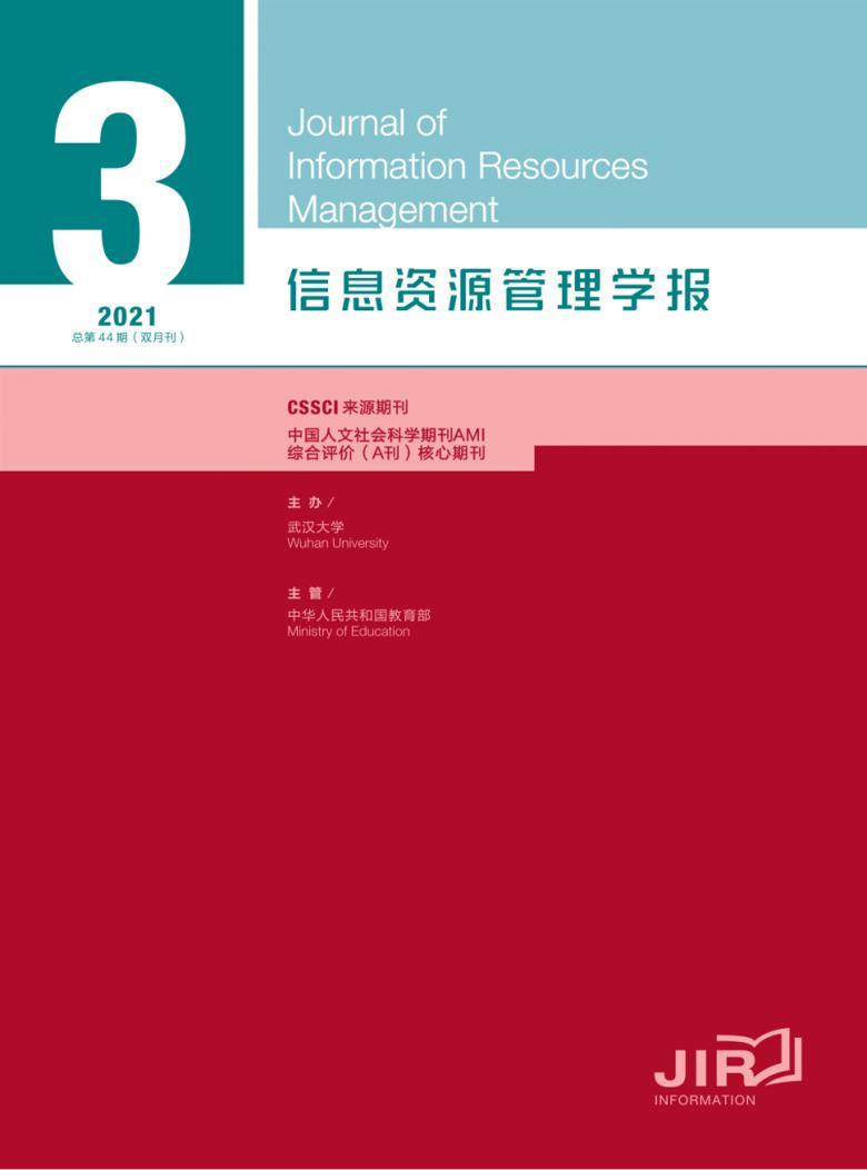 信息资源管理学报杂志