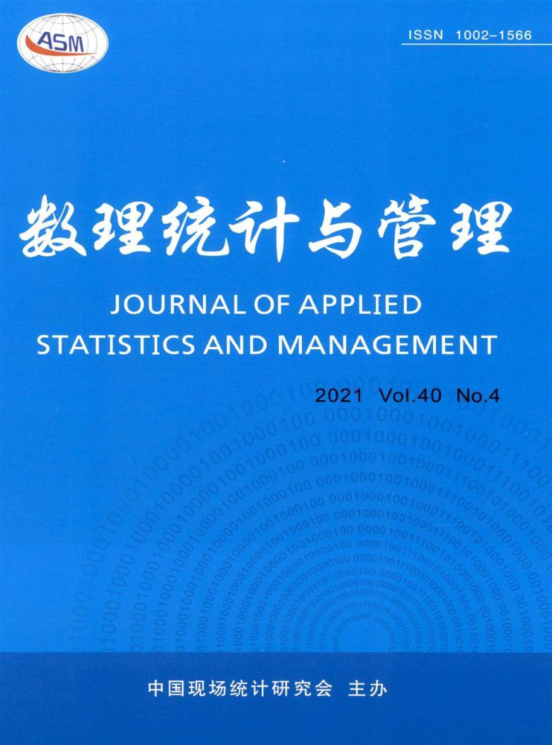 数理统计与管理杂志