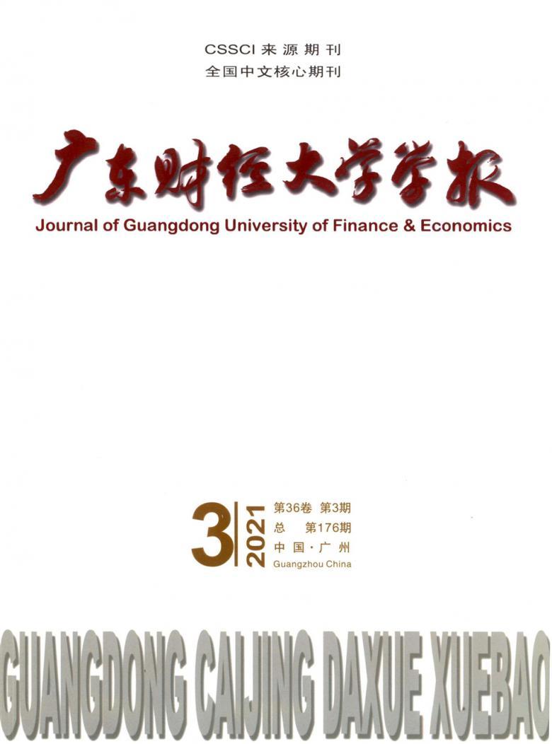 广东财经大学学报杂志