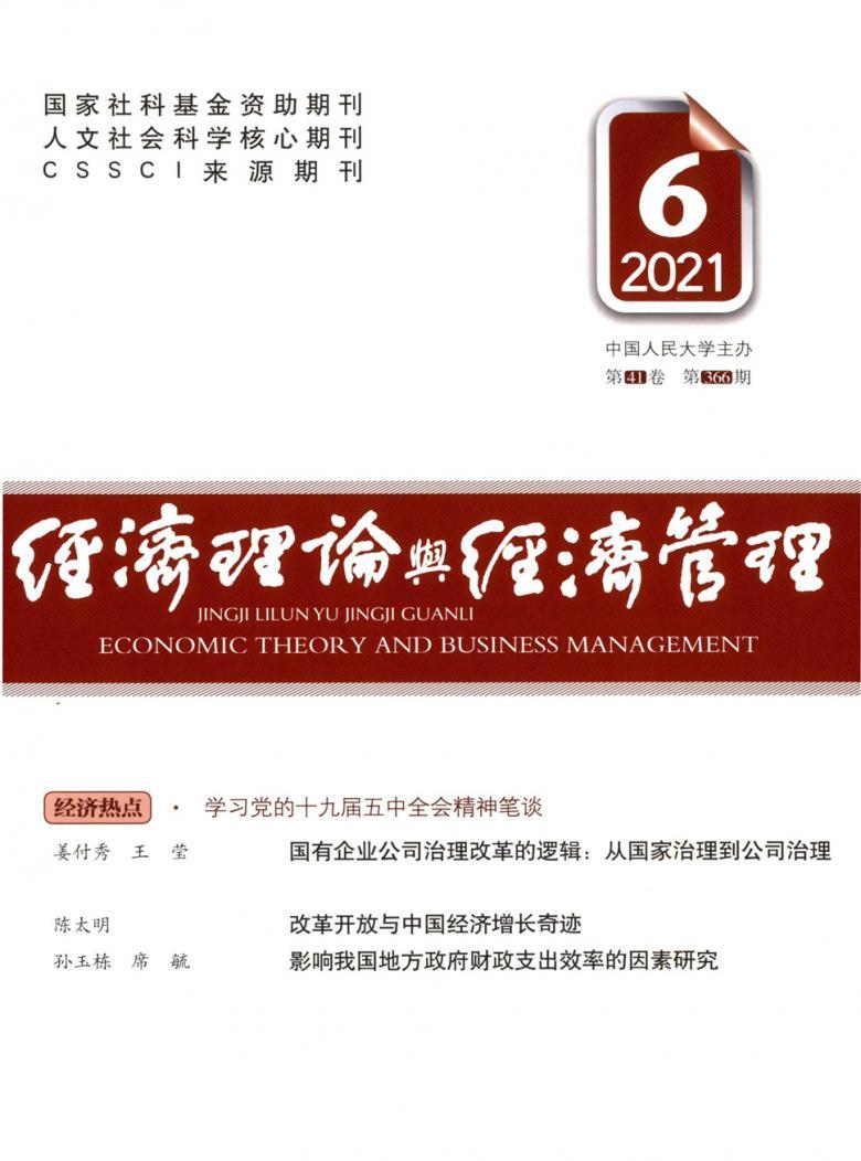 经济理论与经济管理杂志