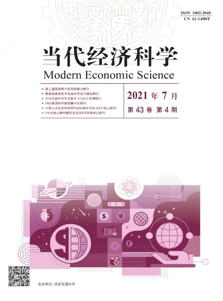 当代经济科学杂志