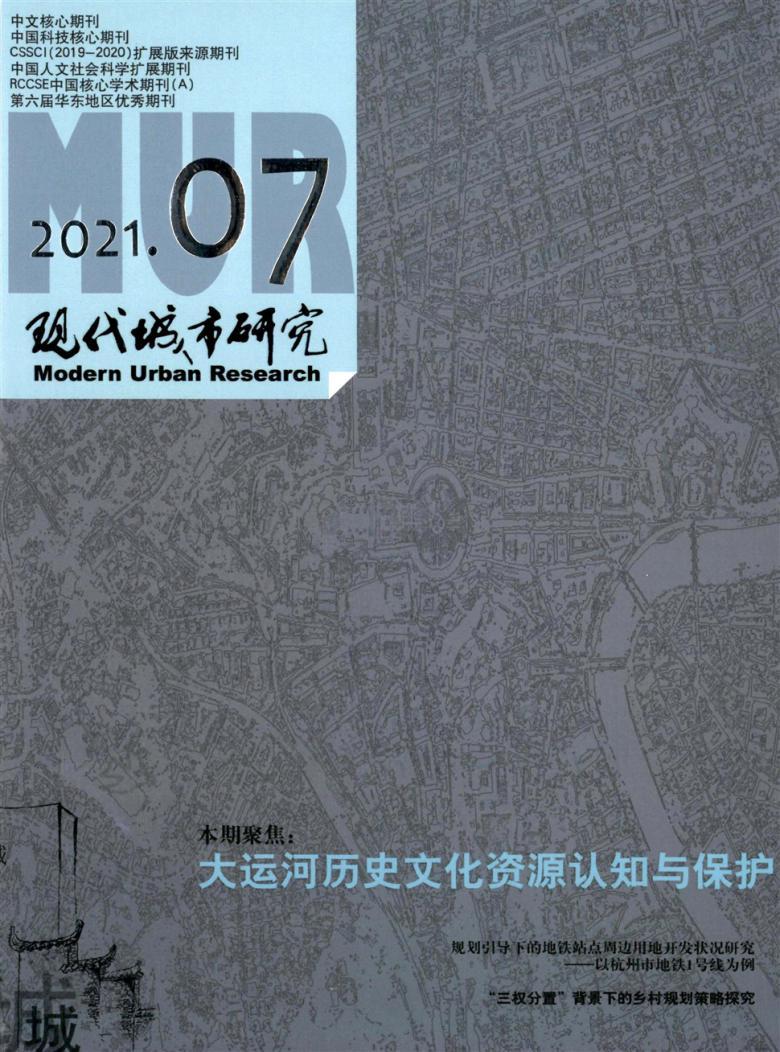 现代城市研究杂志