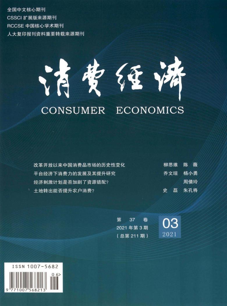消费经济杂志