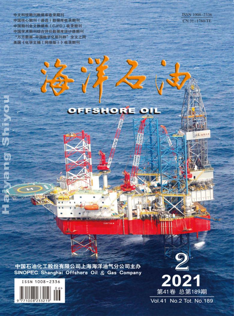 海洋石油杂志