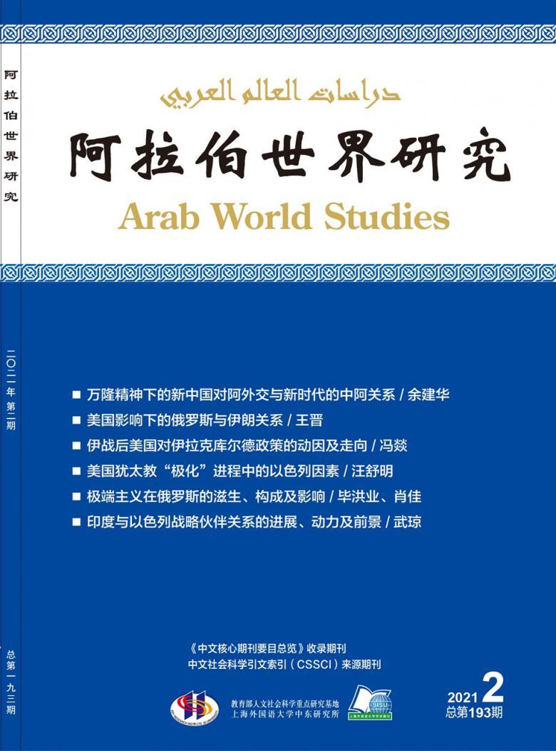 阿拉伯世界研究杂志