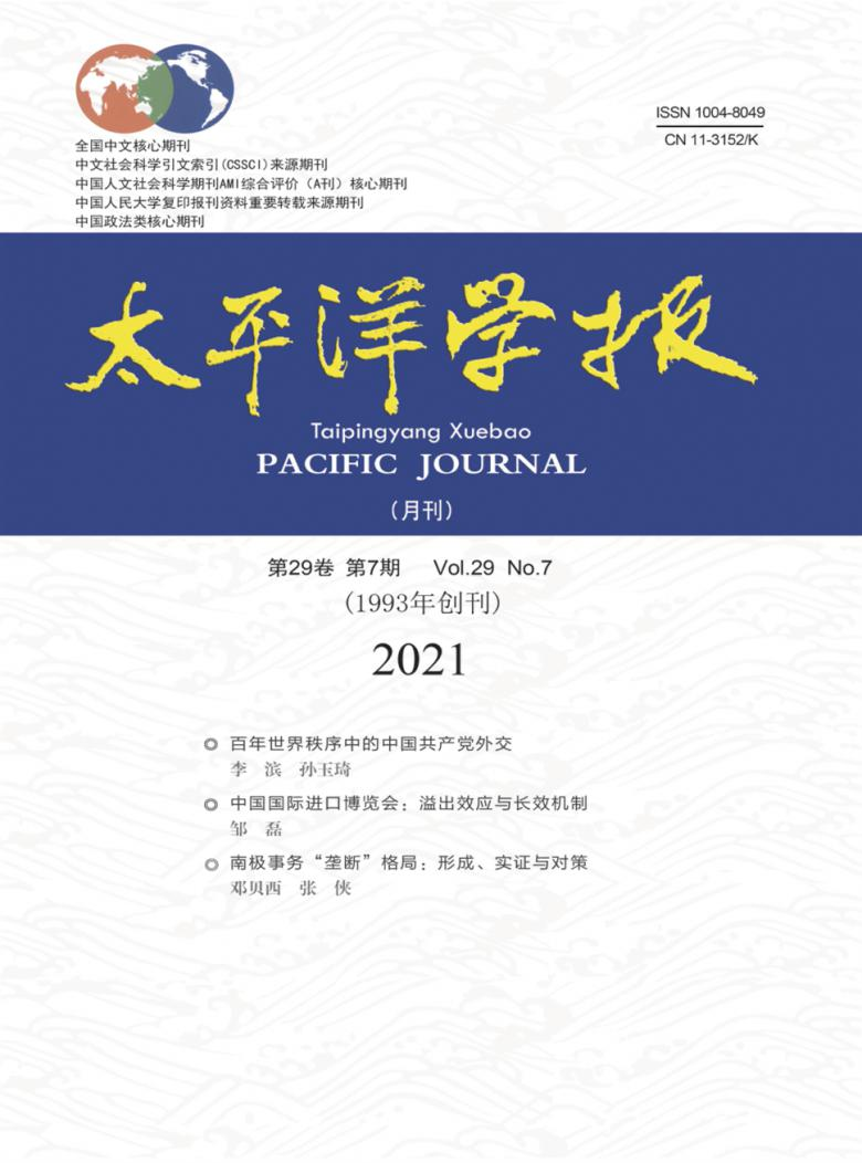 太平洋学报杂志