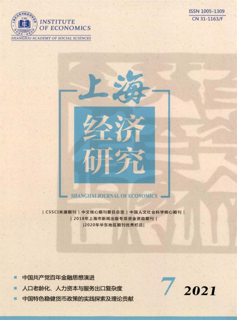 上海经济研究