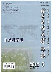 北京工商大学学报杂志