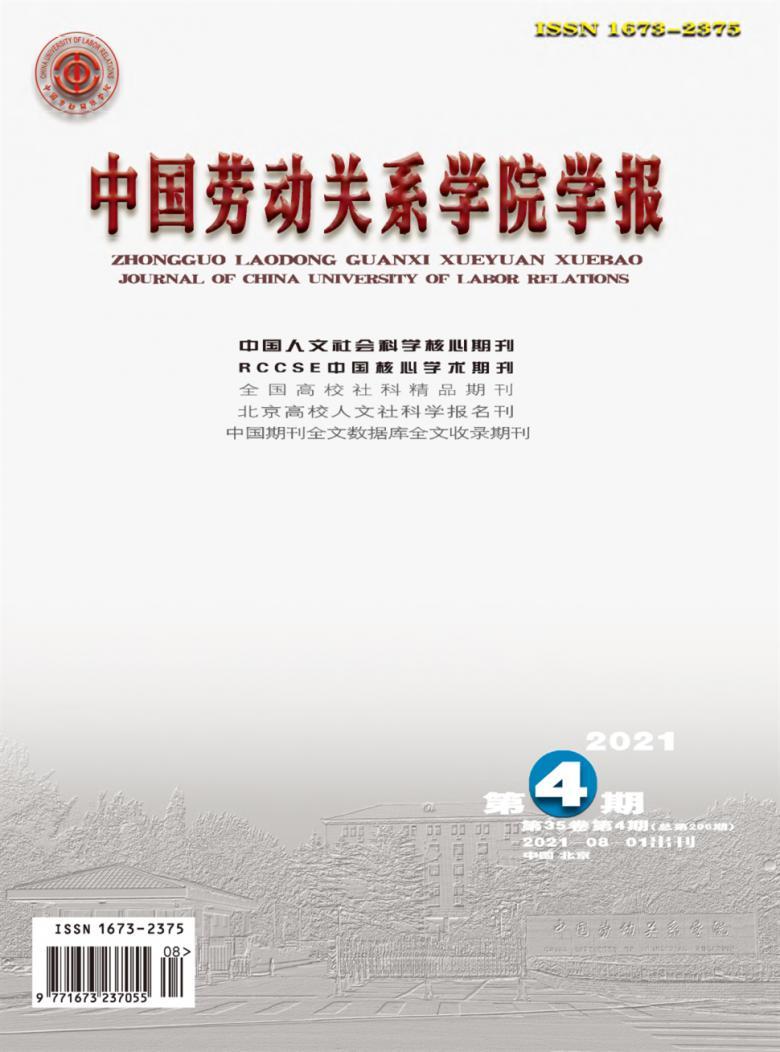 中国劳动关系学院学报杂志