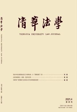 清华法学杂志