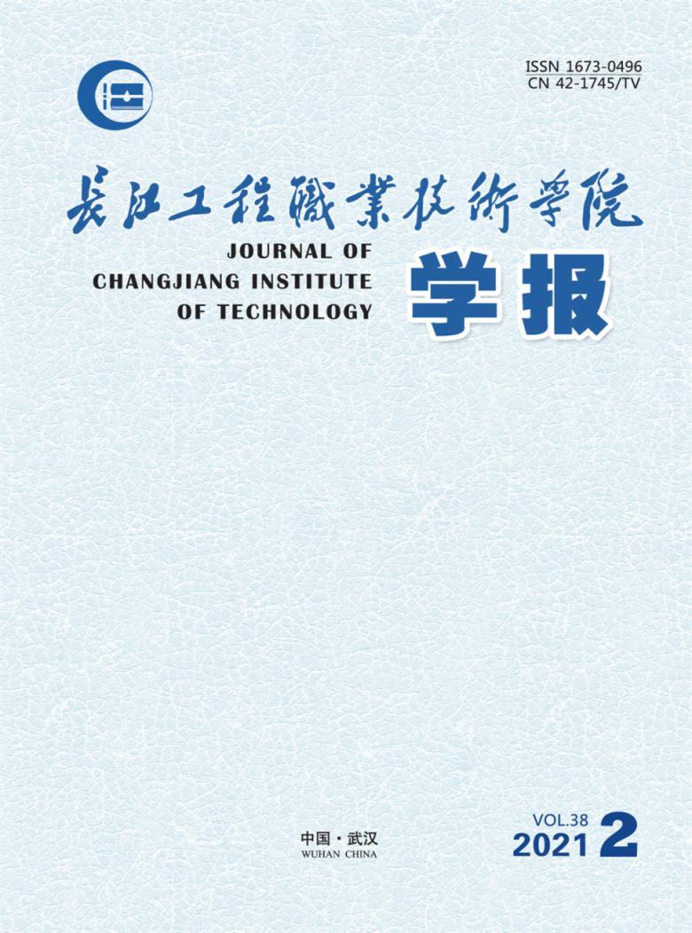 长江工程职业技术学院学报杂志
