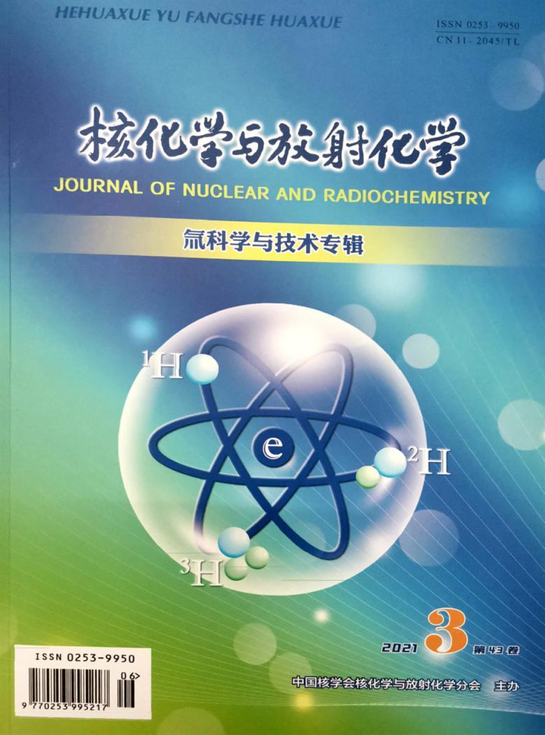核化学与放射化学杂志
