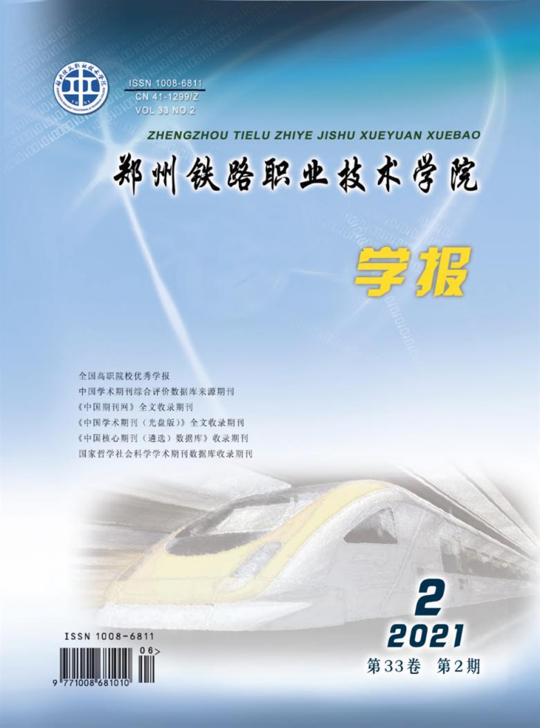 郑州铁路职业技术学院学报