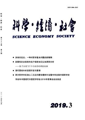 科学经济社会杂志