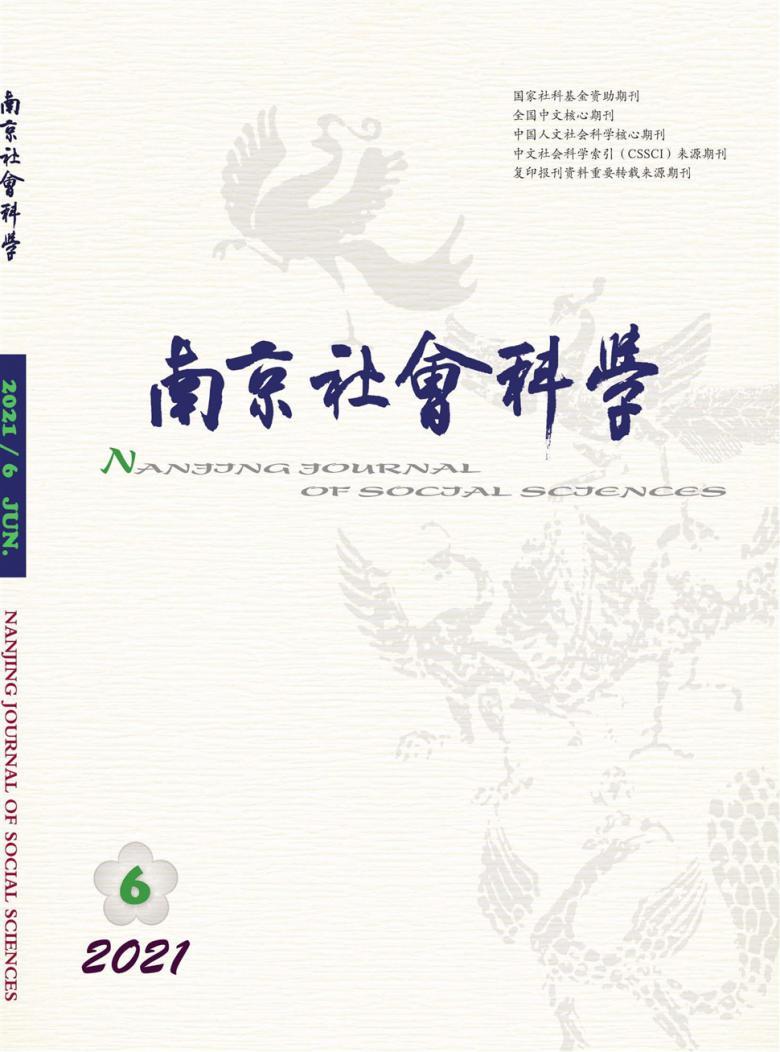 南京社会科学杂志
