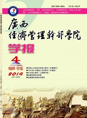 广西经济管理干部学院学报杂志