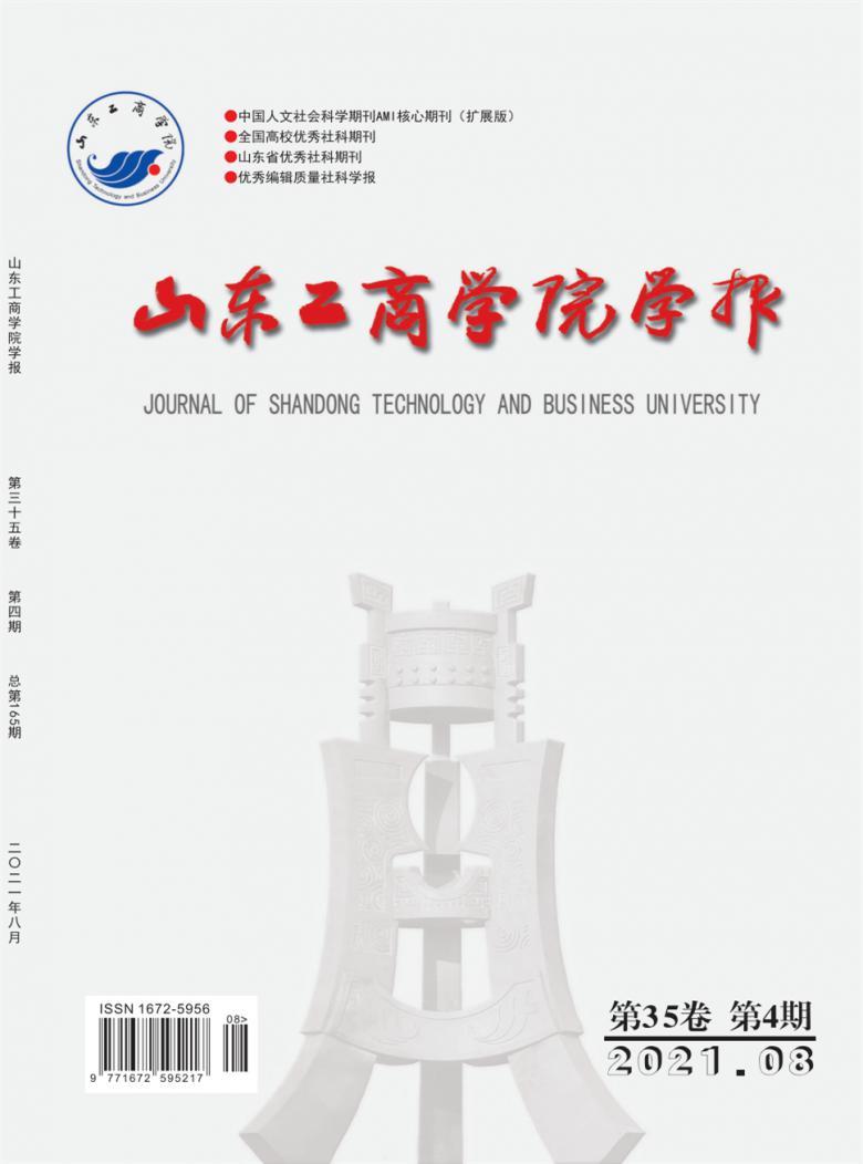 山东工商学院学报杂志