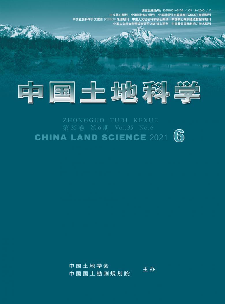 中国土地科学杂志