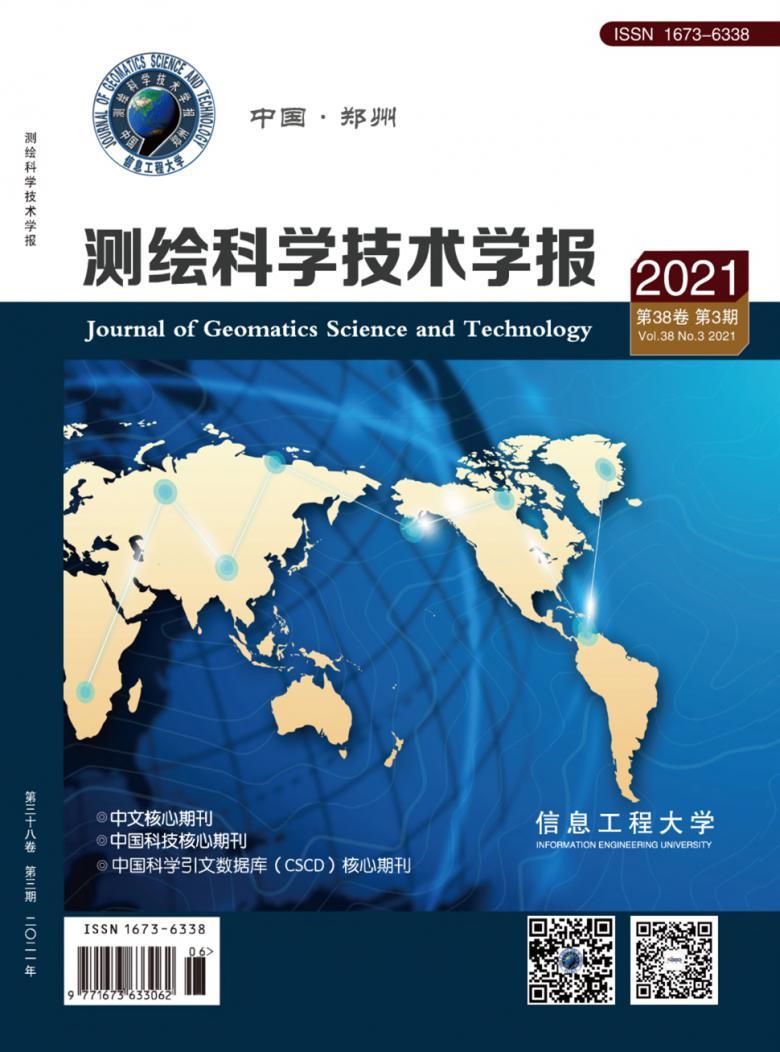 测绘科学技术学报杂志