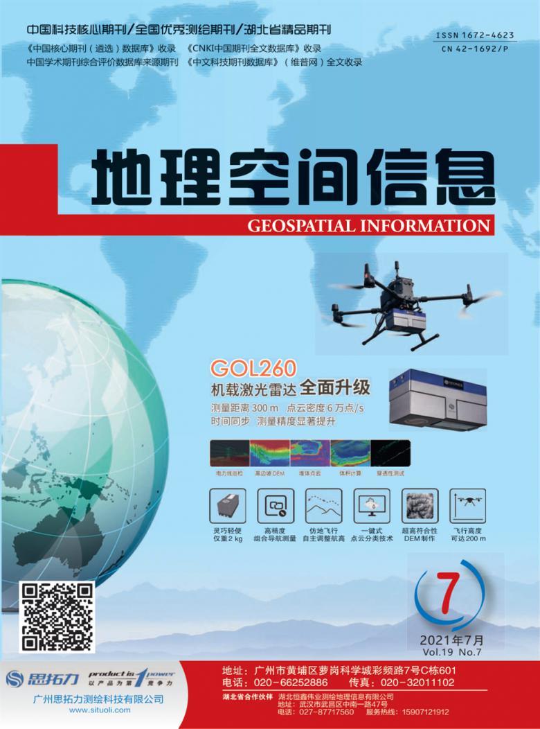 地理空间信息杂志