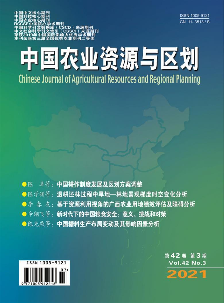 中国农业资源与区划杂志