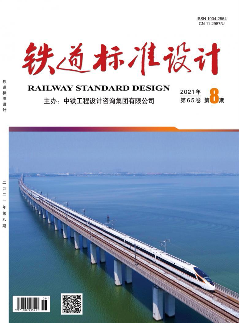 铁道标准设计杂志